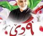 برگزاری برنامه های «حماسه ۹ دی» و «سالگرد شهادت سردار سلیمانی» توسط انجمنی های خراسان رضوی