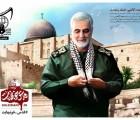 بیانیه مسئولین انجمن های اسلامی دانش آموزان خراسان رضوی به مناسبت «روز جهانی قدس»