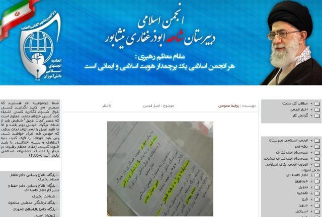 انجمن اسلامي شاهد ابوذرغفاري نيشابور