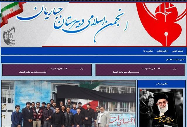 انجمن اسلامي شهيد جباريان مشهد
