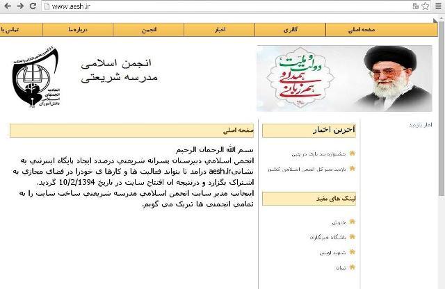 انجمن اسلامي دكتر شريعتي مشهد