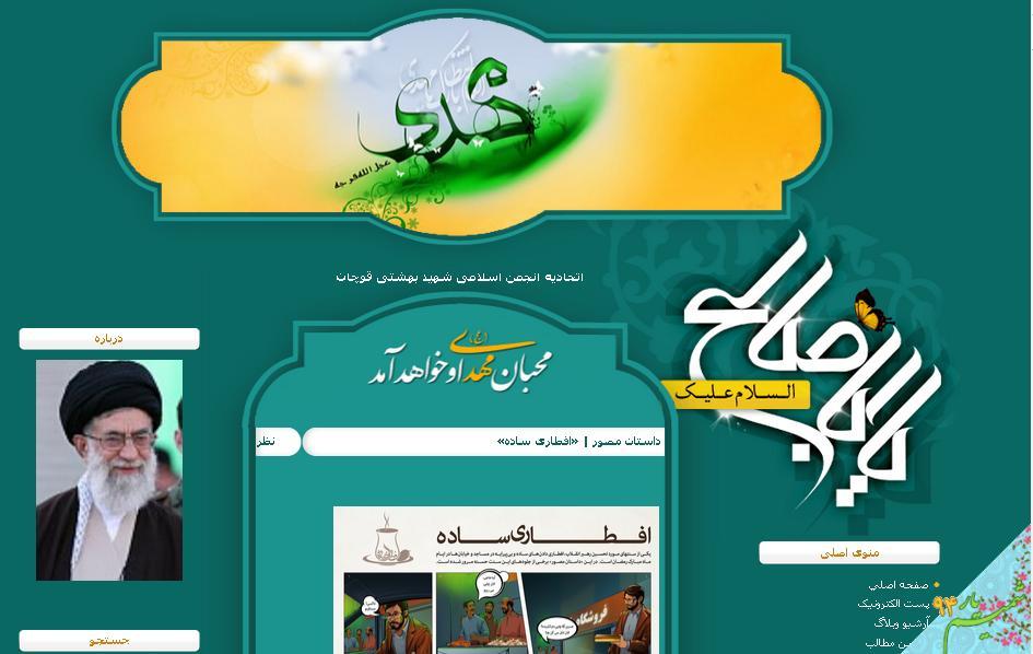 انجمن اسلامي شهيد بهشتي قوچان