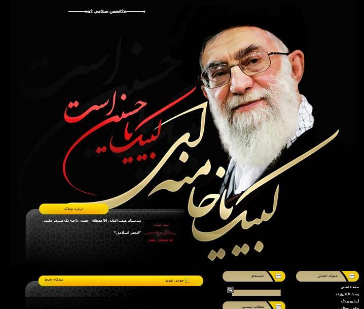 انجمن اسلامي آقامصطفي خميني مشهد