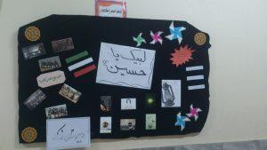 انجمن اسلامی فدک نیشابور