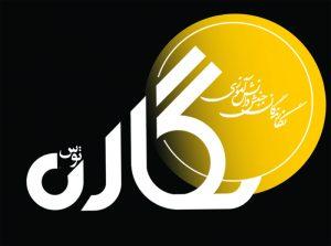 لوگو نگاره (2)