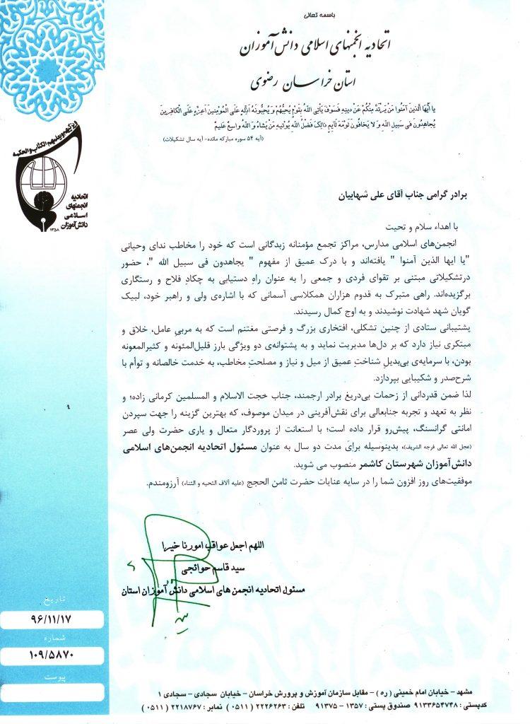 حکم علی شهابیان جهت سایت
