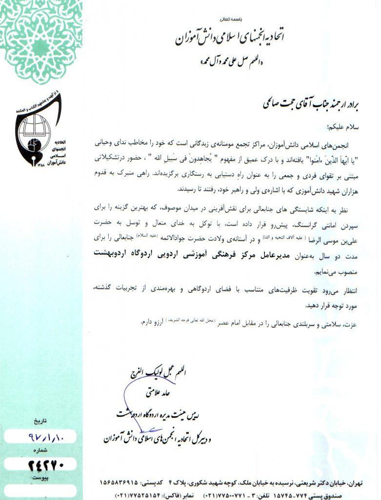 مدیر عامل اردوبهشت - حجت صالحی