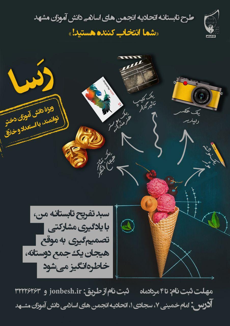 ثبت نام طرح تابستانه دختران انجمن اسلامی مشهد