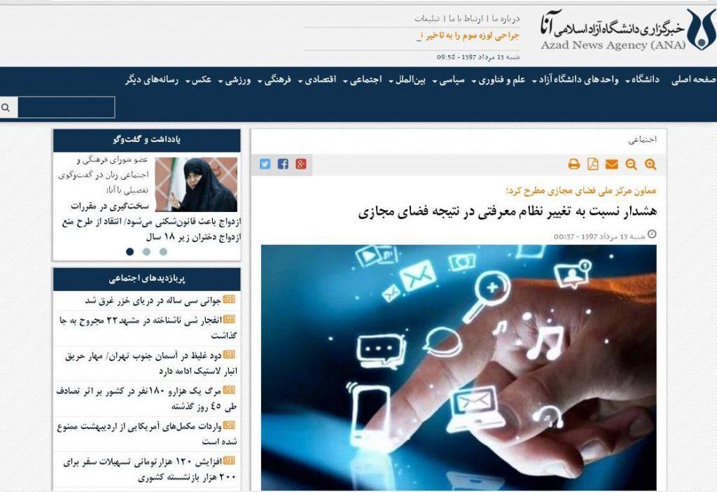 خبرگزاری دانشگاه آزاد اسلامی- آنا