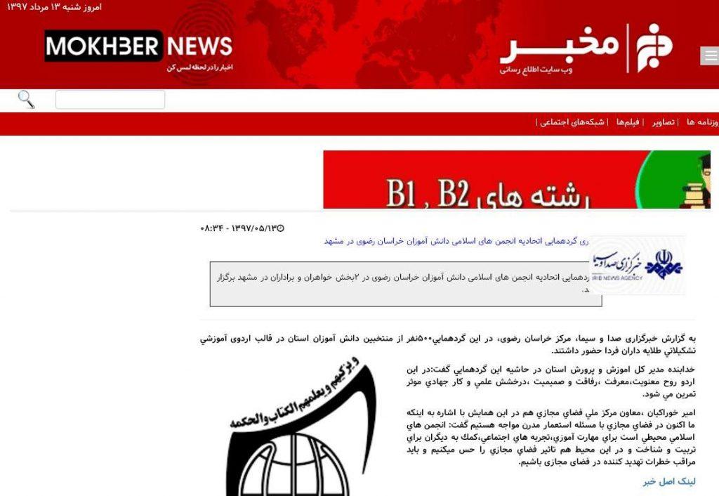 وب سایت اطلاع رسانی مخبر