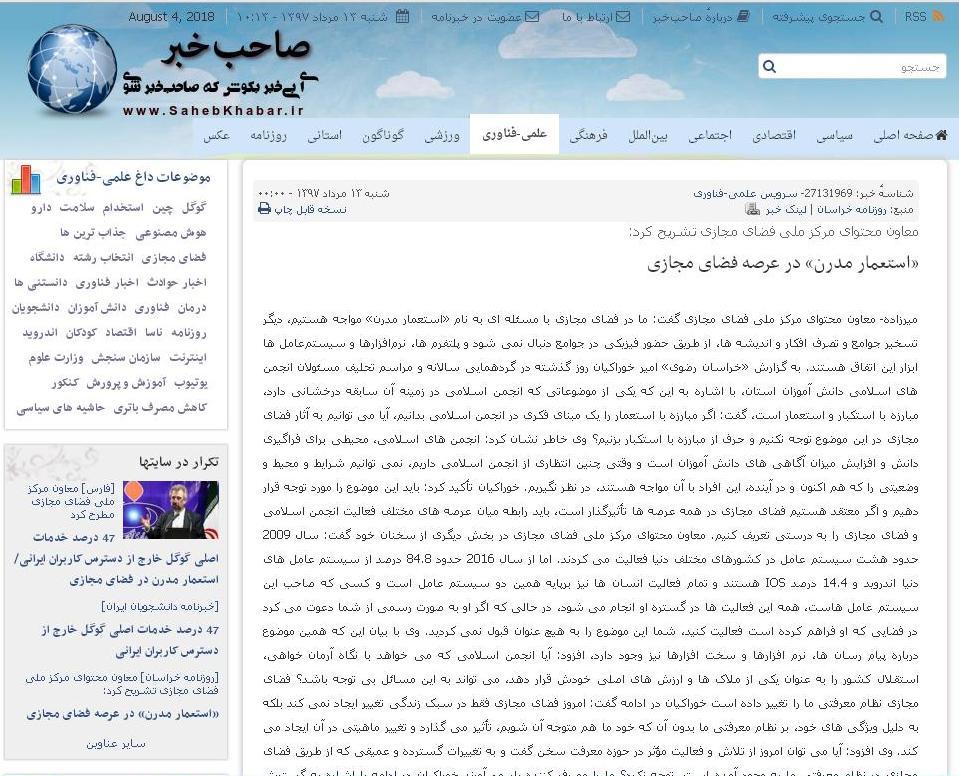 پایگاه اطلاع رسانی صاحب خبر- سرویس علمی- فناوری روزنامه خراسان