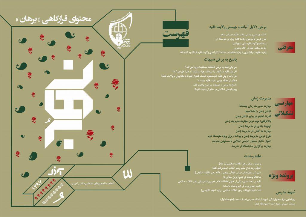 LogoBorhan_Azar_1397