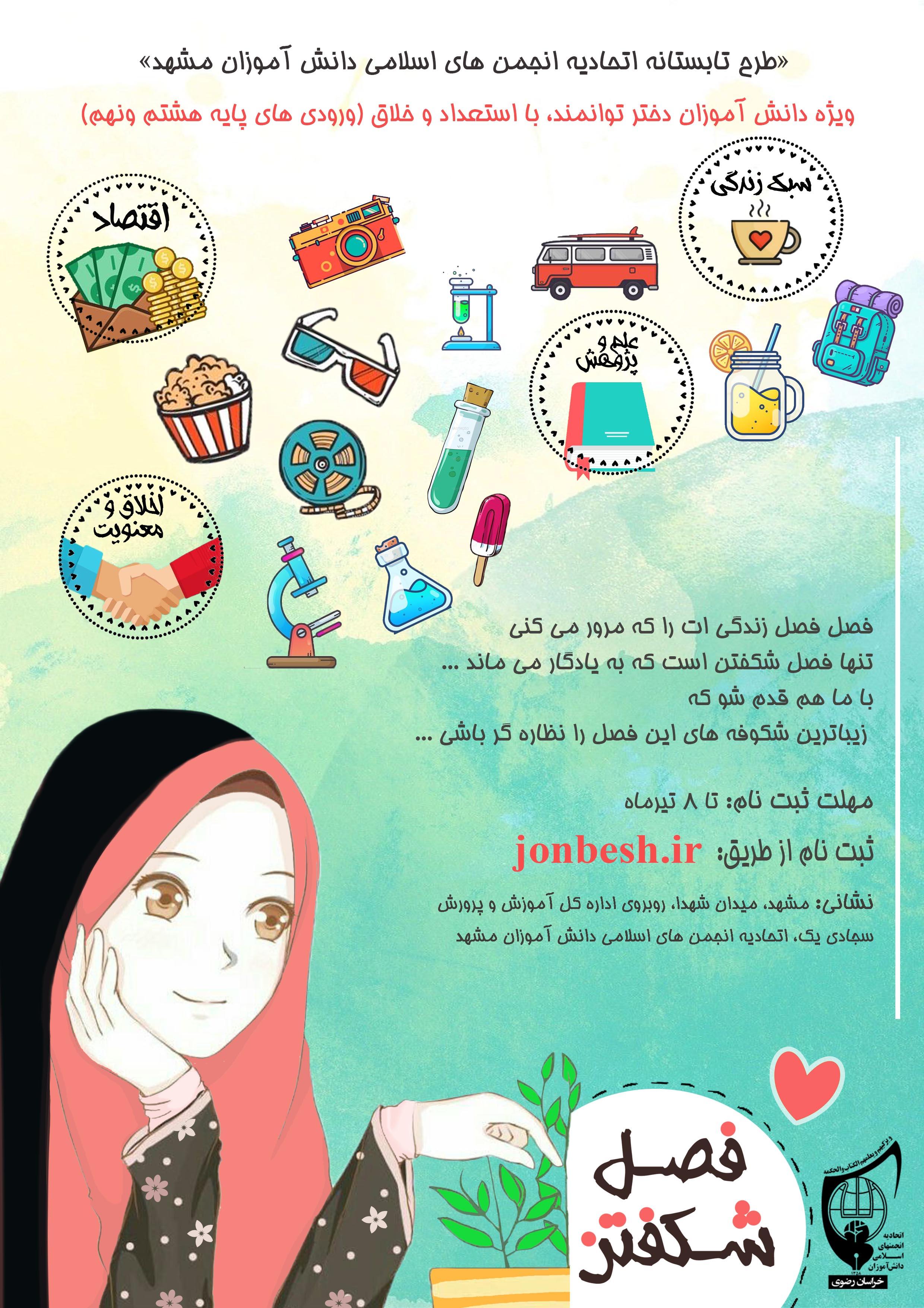 ثبت نام طرح تابستانه خواهران