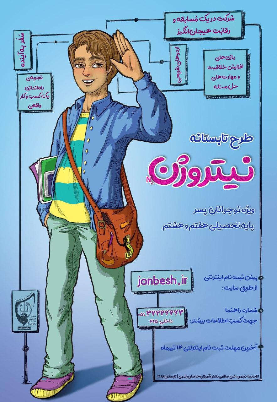 ثبت نام طرح تابستانه برادران مشهد