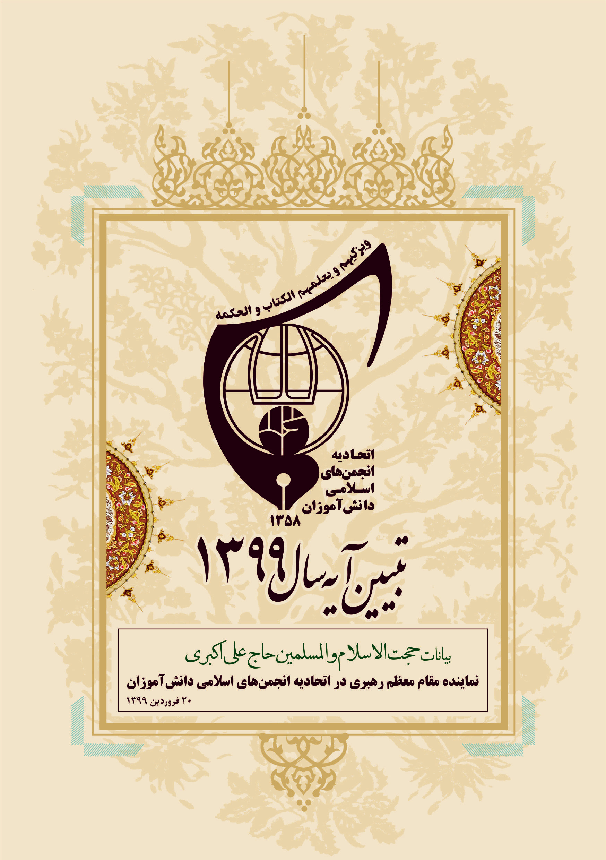 متن بیانات نماینده رهبری درخصوص تبیین آیه سال 1399 تشکیلات